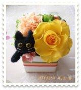 黒猫アレンジ(イエローB)